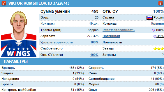 komshilov_skill_67.png