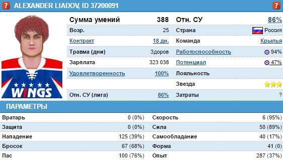 ljadov_skill_67.png