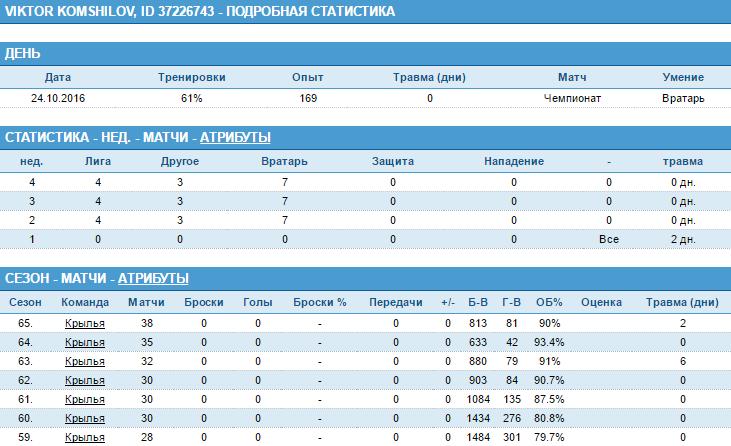 komshilov_3.png